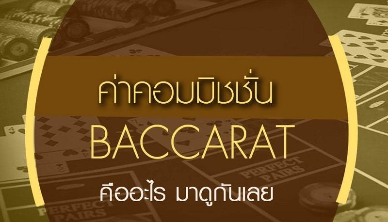 Baccarat Commission